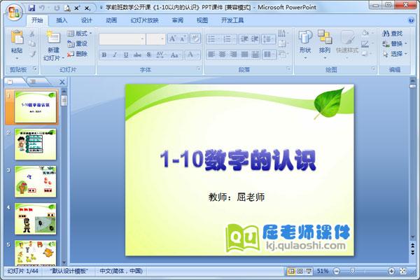 学前班数学公开课《1-10以内的认识》PPT课件1