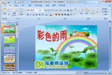 学前班语言优质课《彩色的雨》PPT课件下载