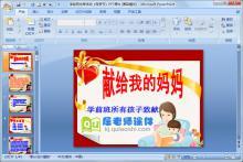 学前班优秀活动《母亲节》PPT课件下载