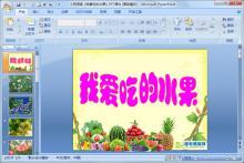 小班语言《我爱吃的水果》PPT课件下载