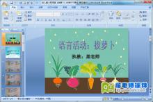 幼儿园小班语言《拔萝卜》优秀PPT课件下载