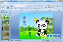 小班语言《熊猫的客人》优秀PPT课件下载