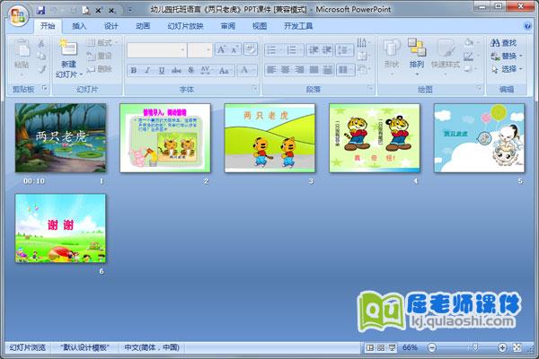 幼儿园托班语言《两只老虎》PPT课件2