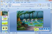 幼儿园托班语言《两只老虎》PPT课件下载