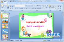 幼儿园大班英语《麦当劳》PPT课件下载