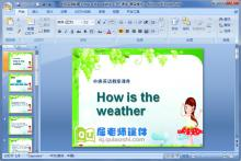 中班英语教案《How is the weather》PPT课件下载