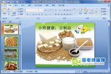 幼儿园小班健康《豆制品》PPT课件下载