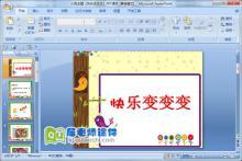 小班主题《快乐变变变》PPT课件下载
