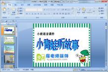 小班语言《小青蛙听故事》PPT课件下载