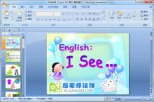 中班英语《I See》PPT课件下载