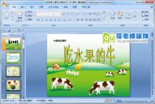 小班语言《爱吃水果的牛》PPT课件下载