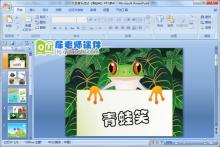 大班音乐活动《青蛙笑》PPT课件下载