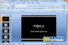 小班主题公开课《不想长大》PPT课件下载