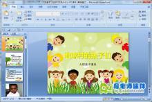 大班美术《地球村的孩子们》PPT课件下载