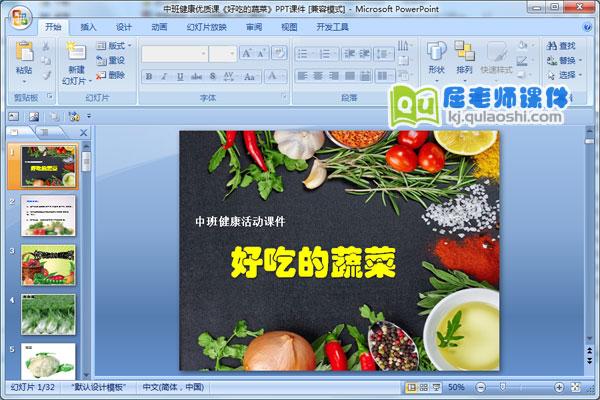 中班健康优质课《好吃的蔬菜》PPT课件