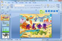 中班美术公开课《恐龙的世界》PPT课件下载