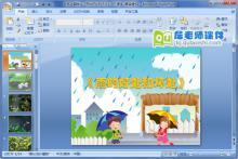 大班主题辩论《雨的好处和坏处》PPT课件下载