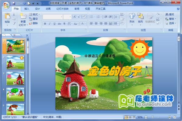 小鼹鼠的皮鞋车ppt_中班语言公开课《金色的房子》PPT课件下载_屈老师课件网