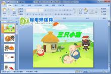 小班语言《三只小猪》PPT课件下载