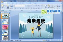 幼儿园中班父亲节主题《亲亲爸爸》PPT课件下载