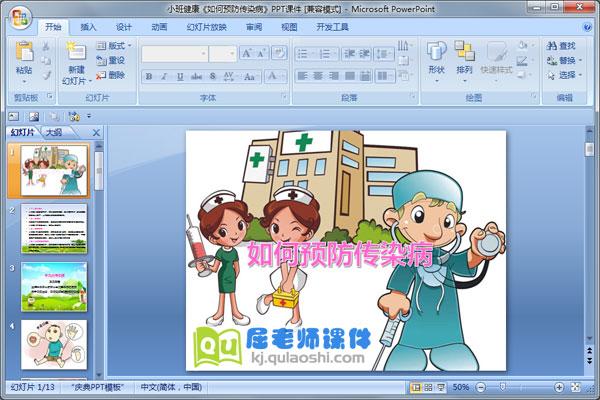 小班健康《如何预防传染病》PPT课件