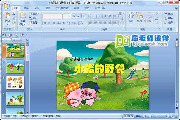 小班语言公开课《小猪的野餐》PPT课件