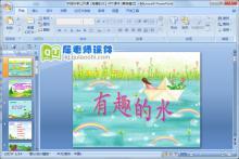 中班科学公开课《有趣的水》PPT课件