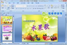 小班语言公开课《水果歌》PPT课件