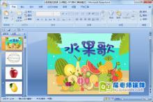 小班语言优质课《水果歌》PPT课件下载