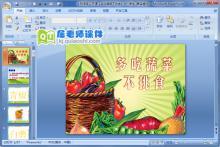 小班语言公开课《多吃蔬菜不挑食》PPT课件下载