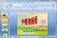 小班语言《小熊和妈妈》PPT课件下载