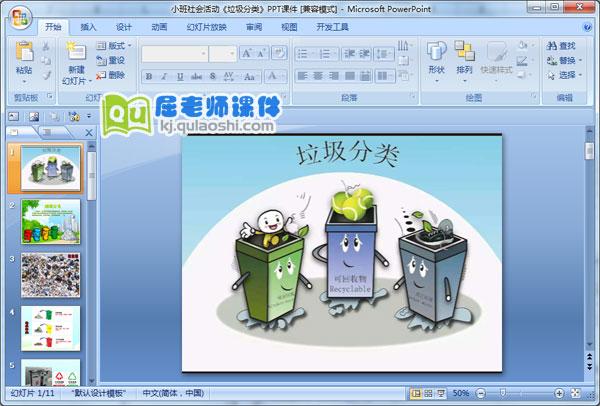 小班社会活动《垃圾分类》PPT课件