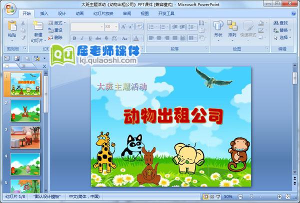 大班主题活动《动物出租公司》PPT课件