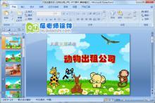 大班主题活动《动物出租公司》PPT课件下载