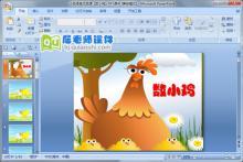 小班语言优质课《数小鸡》PPT课件下载