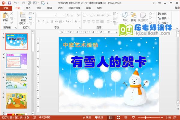 中班艺术《雪人的贺卡》PPT课件