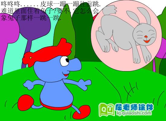 小鼹鼠的皮鞋车ppt_中班语言故事《谁住在皮球里》FLASH动画课件下载_屈老师课件网