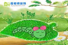 幼儿园小班语言《毛毛虫的故事》FLASH课件下载