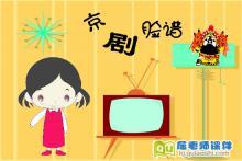 大班艺术《京剧脸谱》FLASH课动画件下载