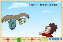小班社会故事《感恩的老鹰》FLASH动画课件下载