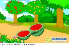小班音乐儿歌《大西瓜》FLASH动画课件下载