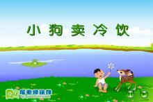 小班社会故事《小狗卖冷饮》FLASH动画课件下载