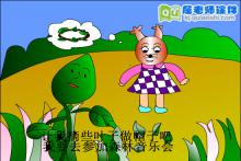 小班社会故事《耳朵上的绿星星》FLASH动画课件