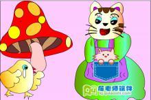 小班语言故事《小鸡找妈妈》FLASH动画课件下载