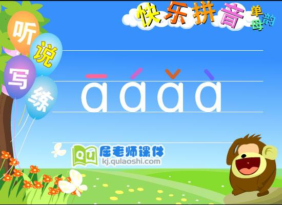幼儿园学前班拼音《单韵母 a》FLASH课件