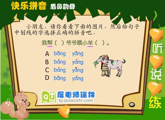 幼儿学前班拼音《后鼻韵母 ang》FLASH课件