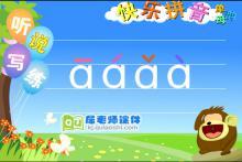 学前班拼音《单韵母 a》FLASH动画课件