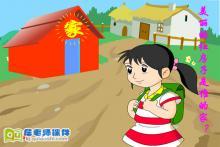 幼儿园小班诗歌《家》FLASH动画课件下载