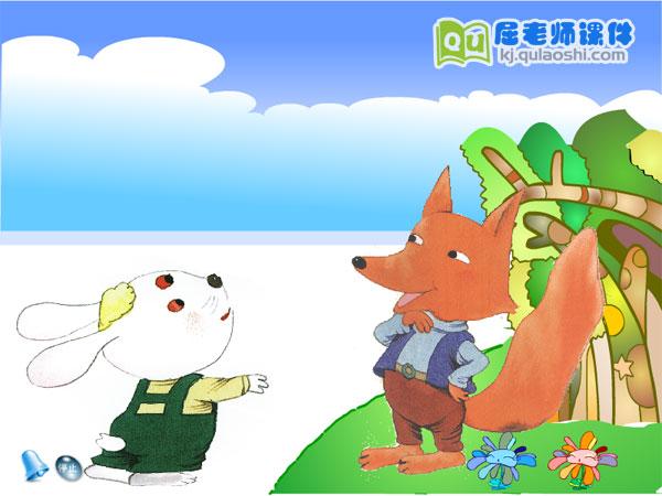 幼儿园中班社会《借尾巴》FLASH动画课件4