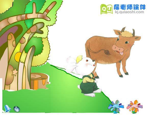 幼儿园中班社会《借尾巴》FLASH动画课件2